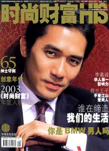 tony_leung_cover